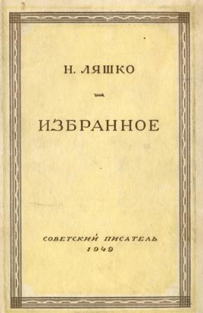 Слово об Иване Спросиветер