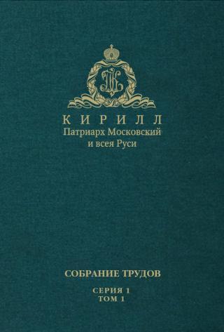 Слово Предстоятеля (2009-2011). Собрание трудов. Серия 1. Том 1