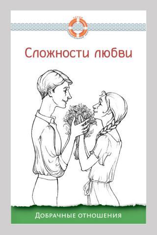 Сложности любви. Добрачные отношения