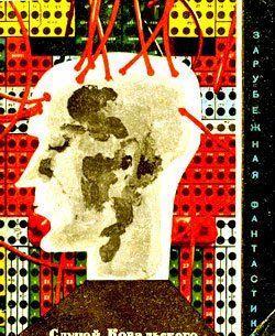 Случай Ковальского (Сборник научно-фантастических рассказов)