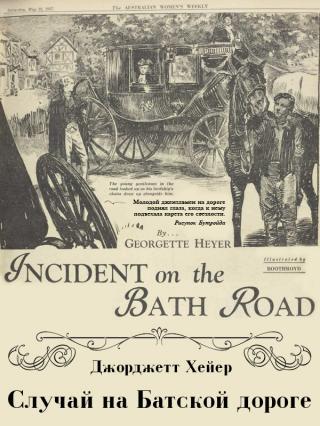 Случай на Батской дороге [Incident on the Bath Road]