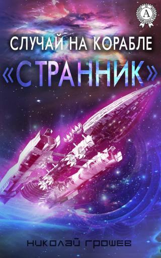"""Случай на корабле """"Странник"""" (СИ)"""