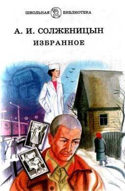 Случай на станции Кочетовка