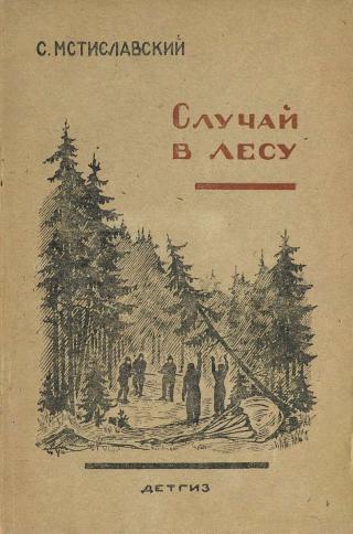 Случай в лесу