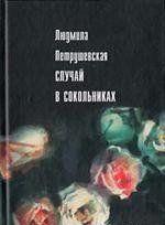 Случай в Сокольниках (сборник)
