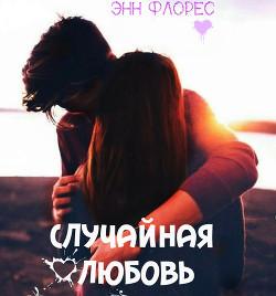 Случайная любовь