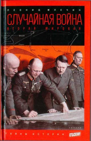Случайная война: Вторая мировая