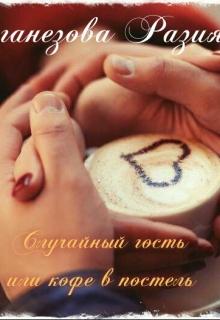Случайный гость или кофе в постель