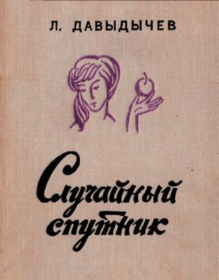 Случайный спутник (Сборник)
