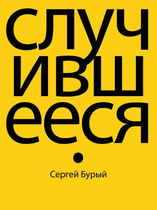 Случившееся [publisher: SelfPub, calibre 2.82.0]