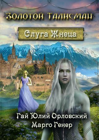 Слуга Жнеца [publisher: SelfPub.ru]