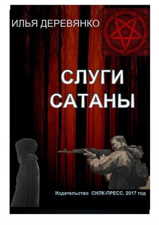 Слуги сатаны