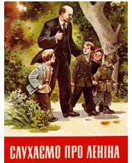Слухаємо про Леніна