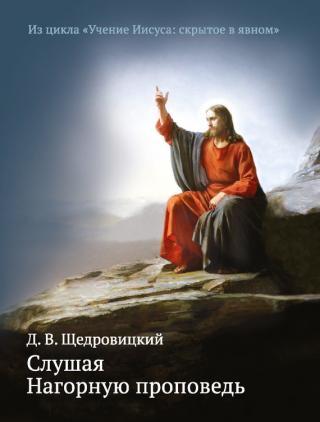 fb2 Слушая Нагорную проповедь