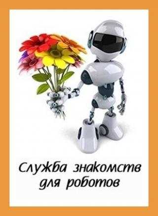 Служба знакомств для роботов