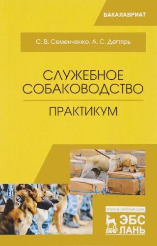 Служебное собаководство. Практикум [Учебное пособие]