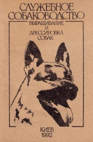 Служебное собаководство. Выращивание и дрессировка собак