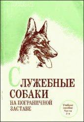 Служебные собаки на пограничной заставе [Часть 1] (ред. Афанасьев П. Е.)