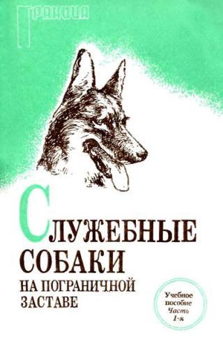 Служебные собаки на пограничной заставе (содержание, кормление и сбережение служебных собак) Учебное пособие. Часть 1