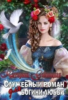 Служебный роман для богини любви (СИ)