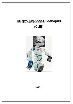 Смарт-цифровая Болгария (СИ)