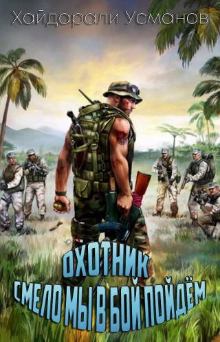 Смело мы в бой пойдём [publisher: SelfPub.ru]