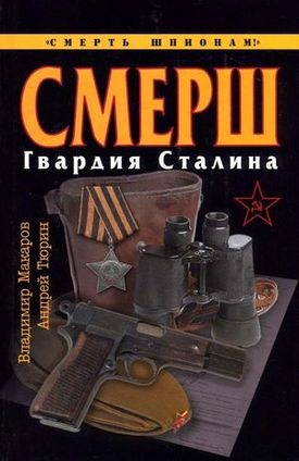 СМЕРШ. Гвардия Сталина