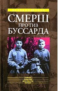 «СМЕРШ» ПРОТИВ «БУССАРДА» (Репортаж из архива тайной войны)