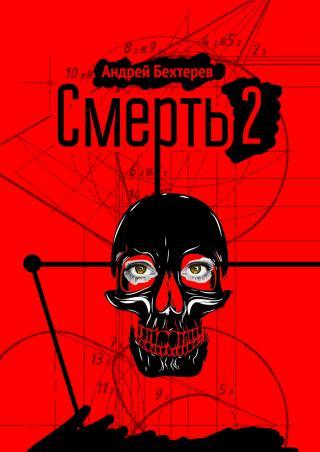 Смерть 2