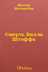 Смерть Билла Штоффа