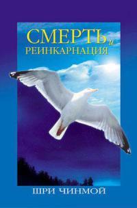 Смерть и реинкарнация: Путешествие Вечности