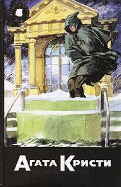 Смерть и танцующий лакей [Death and the Dancing Footman]