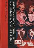 Смерть и умирание в тибетской традиции