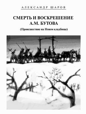 Смерть и воскрешение А.М.Бутова (Происшествие на Новом кладбище)