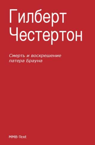 Смерть и воскрешение патера Брауна (сборник)