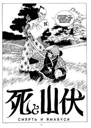 Смерть и Ямабуси