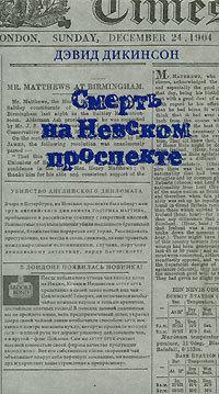 Смерть на Невском проспекте [Death on the Nevskii Prospekt-ru]