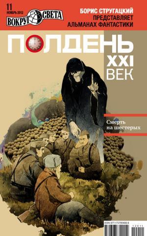 Смерть на шестерых [Рассказ. Полдень, XXI век, 2012 № 11]