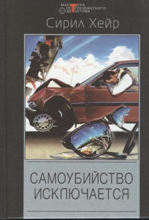 Смерть не азартный охотник [Death is no sportsman]