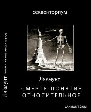 Смерть - понятие относительное