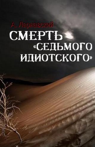 Смерть «седьмого идиотского»