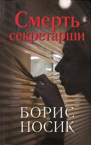 Смерть секретарши (сборник)