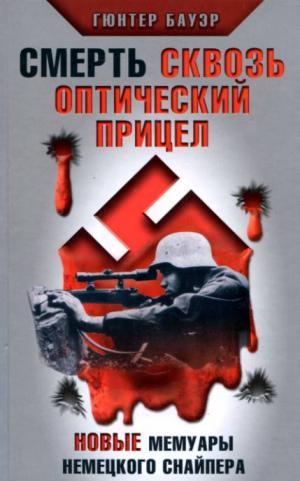 Смерть сквозь оптический прицел. Новые мемуары немецкого снайпера