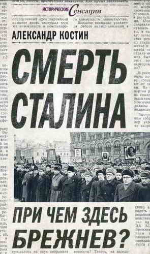 Смерть Сталина. При чем здесь Брежнев?
