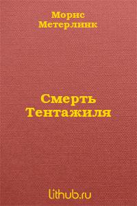 Смерть Тентажиля