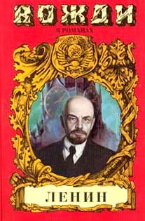 Смерть титана. В.И. Ленин