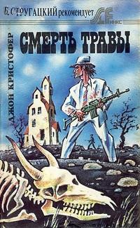 Смерть травы [The Death of Grass - ru]