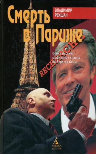 Смерть в Париже [авторский сборник]