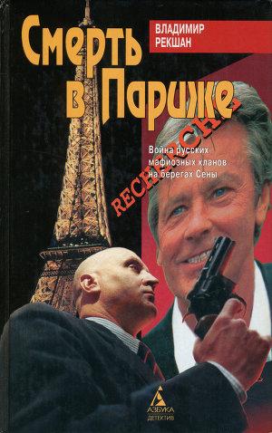 Смерть в Париже