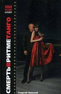 Смерть в ритме танго